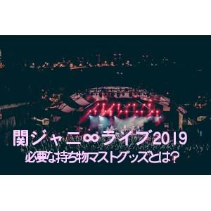 関 ジャニ ライブ 2019 グッズ
